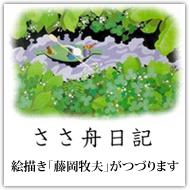 08 藤岡ブログ