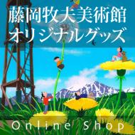 07 藤岡牧夫オリジナルグッズ オンラインショップ